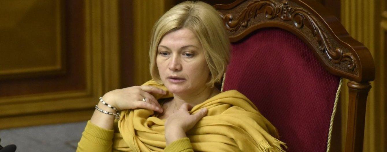 Геращенко назвала ганьбою ситуацію із обміном полонених і звинуватила всі сторони
