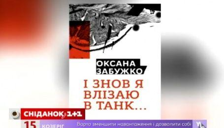 """Топ самых ожидаемых книг на львовском """"Форуме издателей"""""""