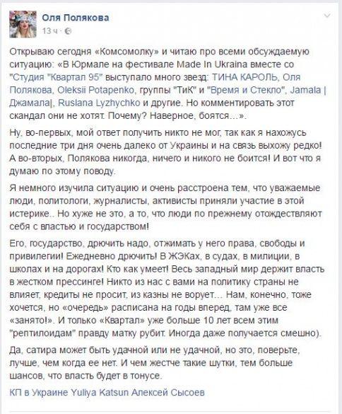 Полякова про Квартал 95