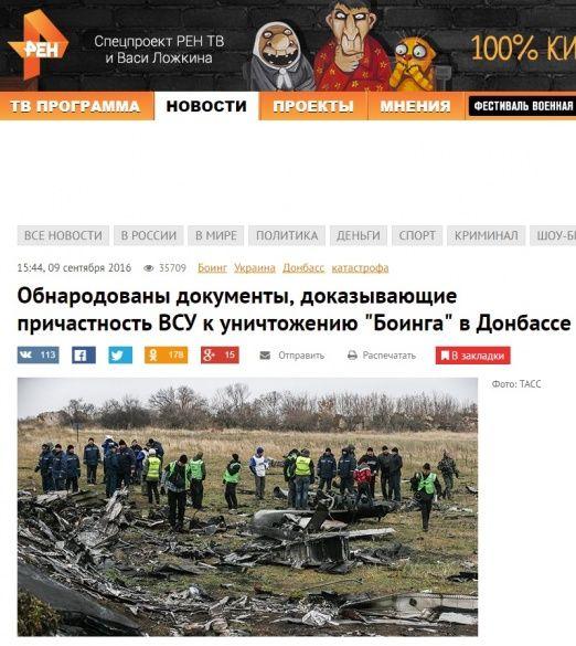 Скріни ЗМІ, фейки, пропаганда, маразми_2