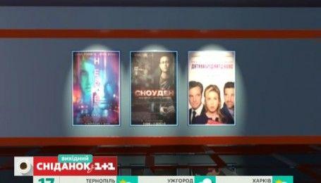 Дитина Бріджит Джонс, Нерв і Сноуден - КіноСніданок