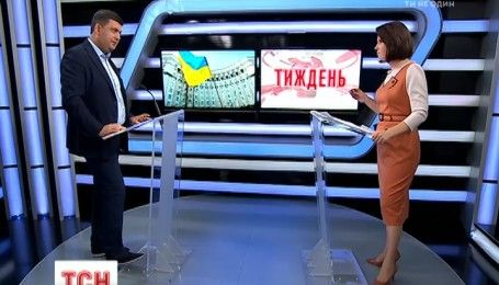 Владимир Гройсман рассказал о случаях исчезновения субсидий и планах на госбюджет на 2017 год