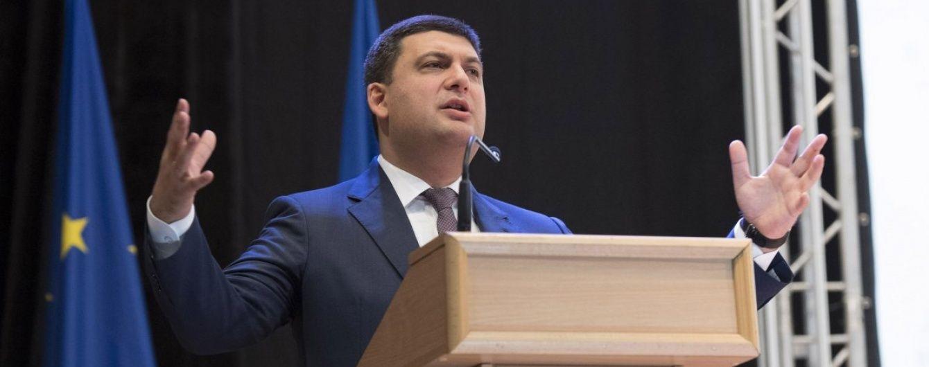 Гройсман назвав дату початку масштабної реформи митної служби України