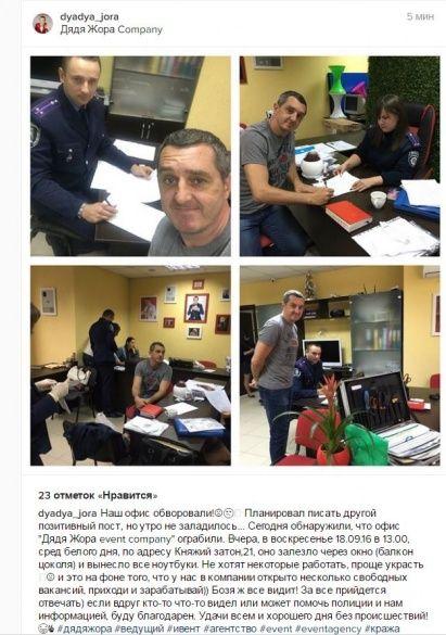 офіс Дяді Жори пограбували_1