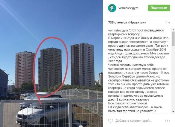 Верняєв квартира