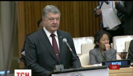 Порошенко выступил на Генассамблее ООН