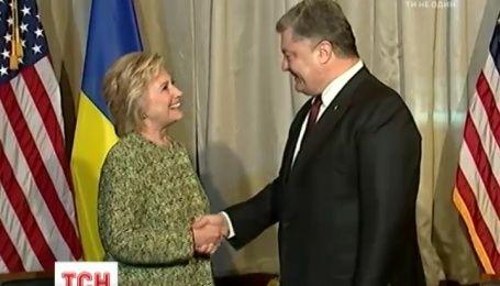 Порошенко встретился с кандидатом в президенты США от демократов Хиллари Клинтон