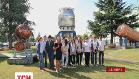 Украинских школьников пригласили на стажировку в центр ядерных исследований в Женеву