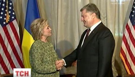 Президент Украины встретился с кандидатом в президенты США Хиллари Клинтон