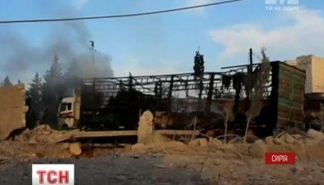 В Сирии войска при поддержке российской авиации разбомбили гуманитарный конвой