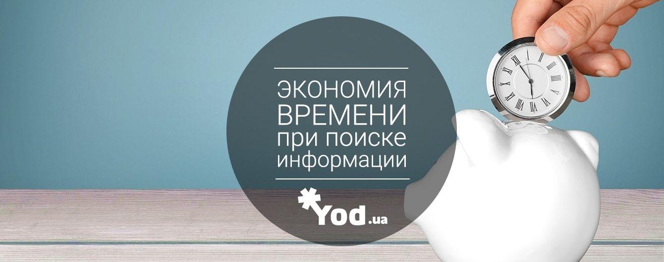 Купить лекарство быстро и выгодно: как украинцы пользуются сервисом YOD.ua