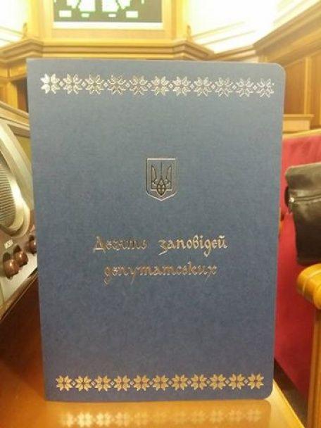 """""""Вишукано й безглуздо"""": депутатам перед засіданням роздали дорогі буклети з """"десятьма заповідями"""""""