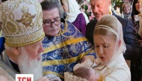 Юлия Тимошенко устроила пышное крещение для своей первой внучки Евы