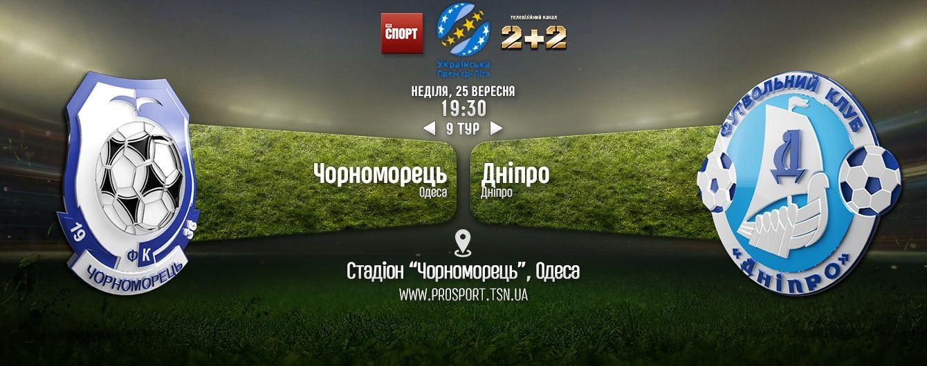 Чорноморець - Дніпро - 0:0. Відео матчу
