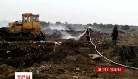 На Дніпропетровщині рятівники під охорону взяли нелегальний смітник, що спалахує другий день