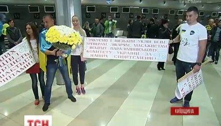 Как фанаты встречали украинских героев с Паралимпиады-2016