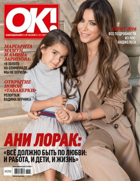 Ані Лорак з донькою для Ок