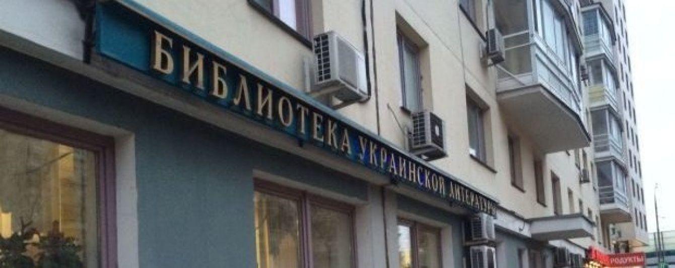 """МИД Украины призывает мир отреагировать на """"уничтожение"""" в Москве Библиотеки украинской литературы"""