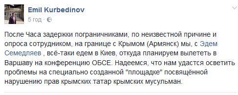 Еміль курбедінов пост