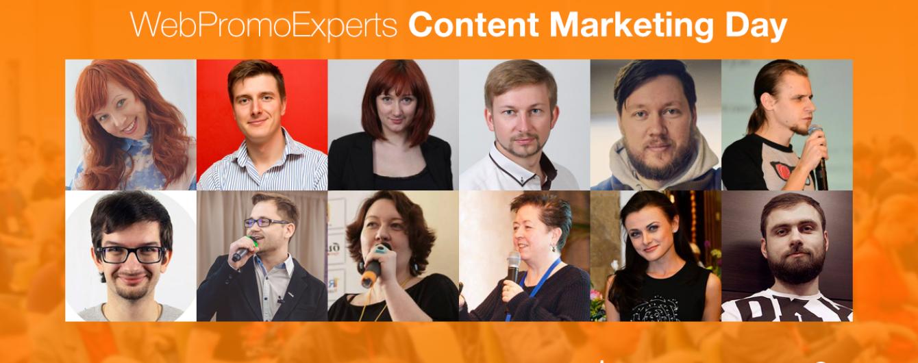 У вересні WebPromoExperts Content Marketing Day збере гостей і експертів