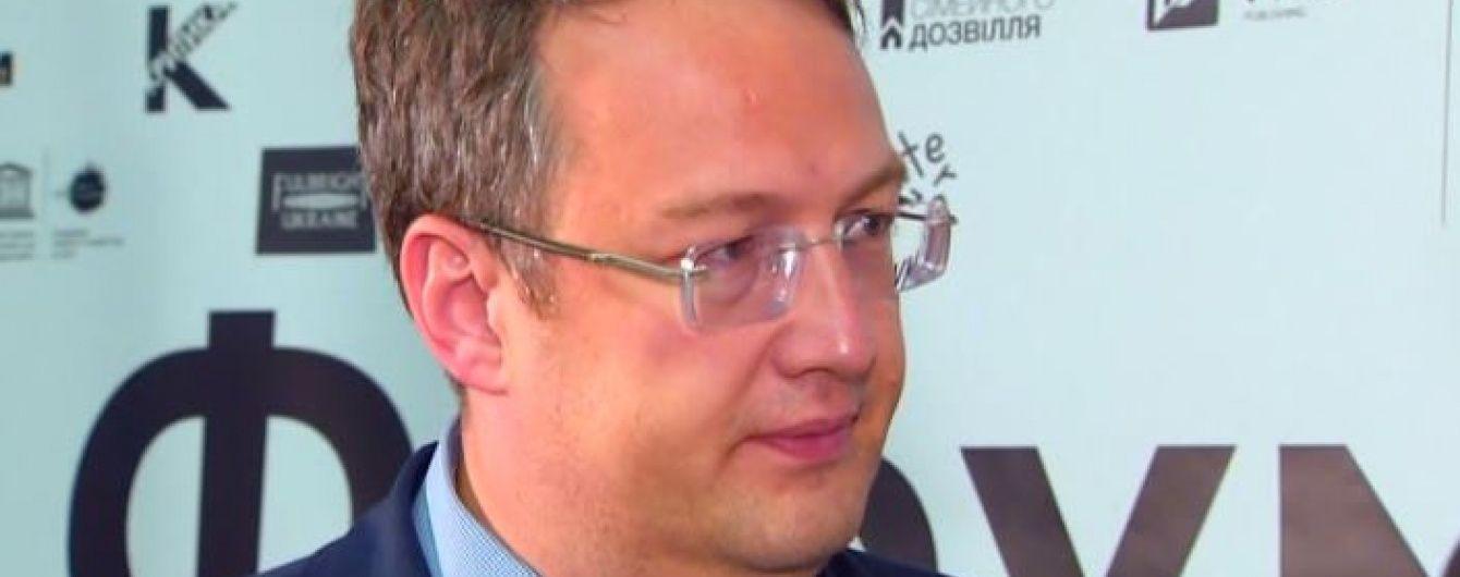 Нардеп Антон Геращенко скоро станет отцом