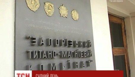 Соломенский суд избирает меру пресечения директору Запорожского титано-магниевого комбината