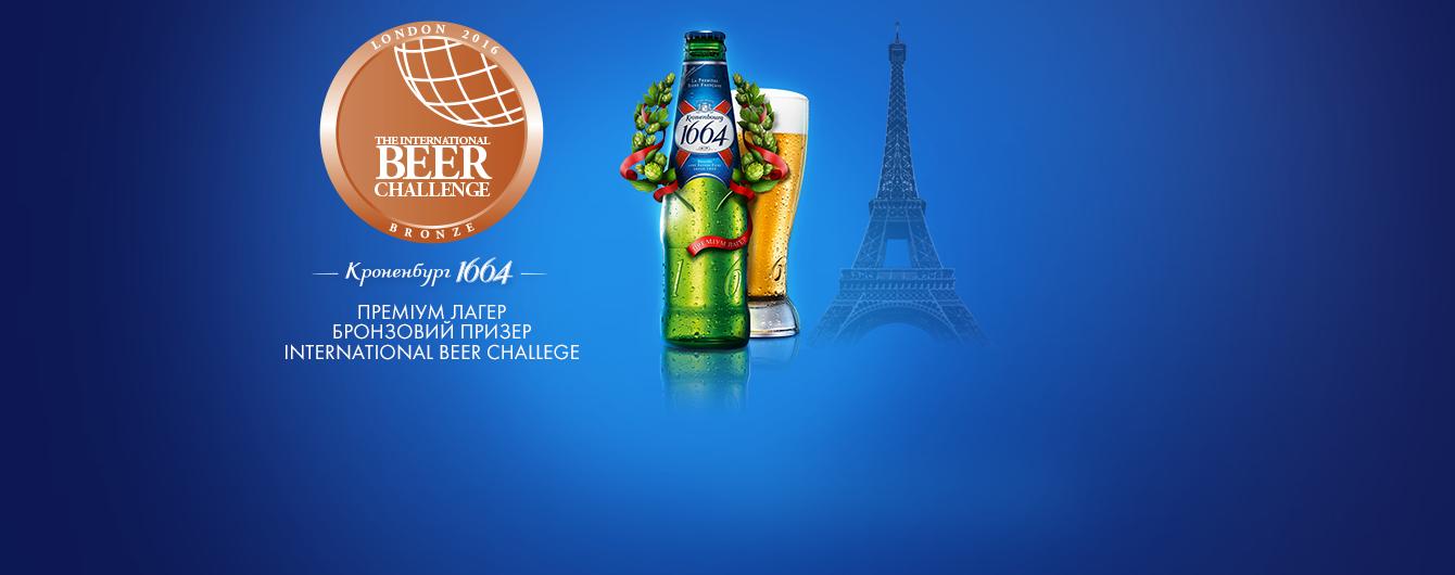 Пиво Kronenbourg 1664 признано одним из лучших на International Beer Challenge 2016 в Лондоне