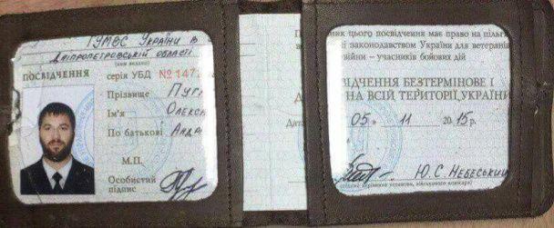 Убивця патрульних Пугачов отримав посвідчення учасника бойових дій, будучи в розшуку - волонтер