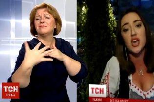 Новини мовою жестів. Найемоційніші моменти сурдоперекладу ТСН