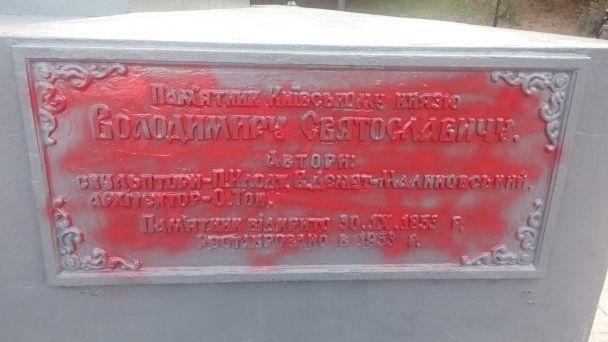 У Києві пам'ятник Володимиру Великому заляпали червоною фарбою