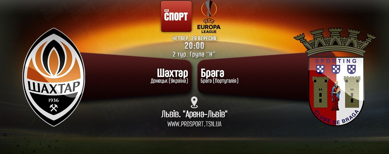Шахтар - Брага - 2:0. Онлайн-трансляція матчу Ліги Європи