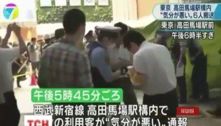 ЗМІ повідомляють про ймовірну газову атаку в токійському метро