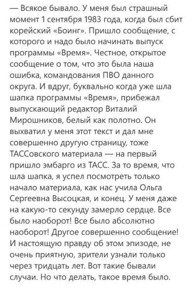 Ігор Кирилов, цитата