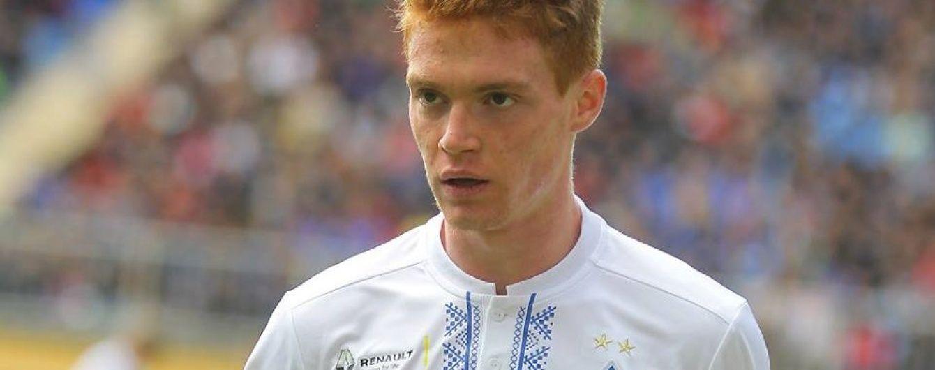 Динамовец Цыганков получил вызов в сборную Украины