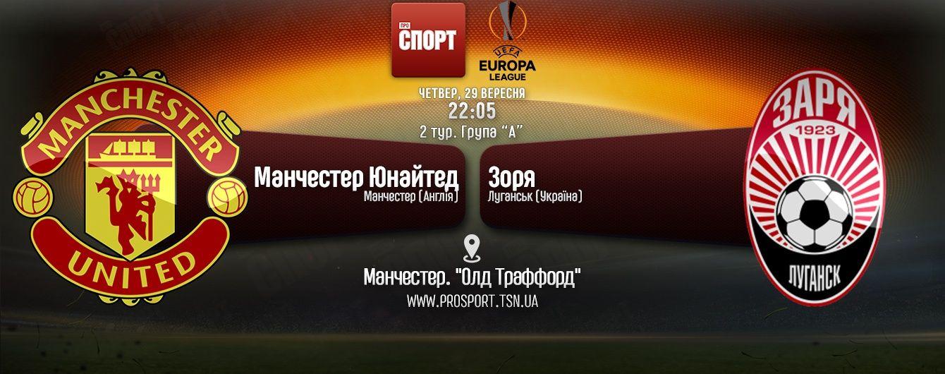Манчестер Юнайтед - Зоря. Онлайн-трансляція матчу Ліги Європи