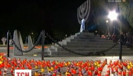 Більше тисячі високопосадовців різних країн вшанували пам'ять загиблих у Бабиному Яру