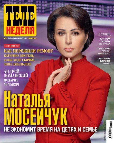 """Наталія Мосейчук для """"Теленедели""""_1"""