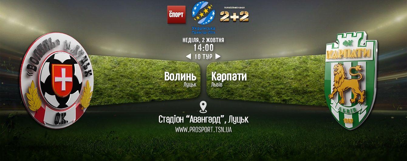 Волинь - Карпати - 1:1. Відео матчу