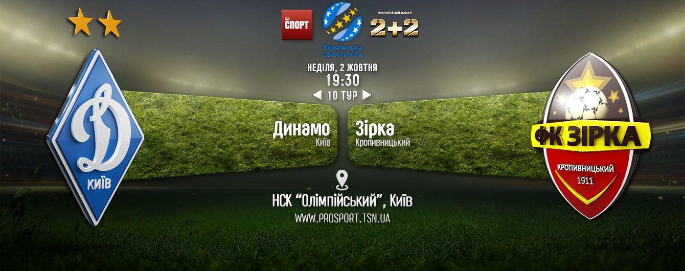 Динамо - Зірка - 2:0. Відео матчу