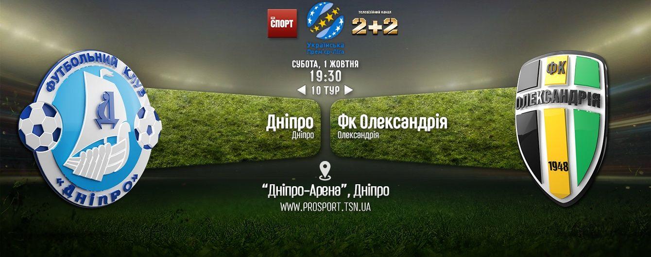 Дніпро - Олександрія. Відео матчу