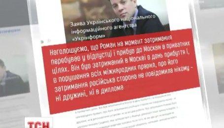 Украинского журналиста нашли в московском СИЗО