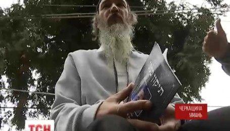 В Умани иудеи со всего мира отмечают новый год Рош Ха-Шана