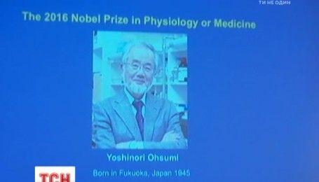 Нобелівську премію з медицини отримав японський біолог