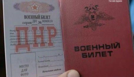 """Як записатись у сепаратисти – експеримент програми """"Гроші"""""""