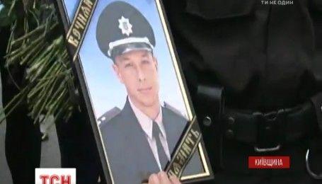 У Білій Церкві попрощалися із загиблими в моторошній ДТП поліцейськими