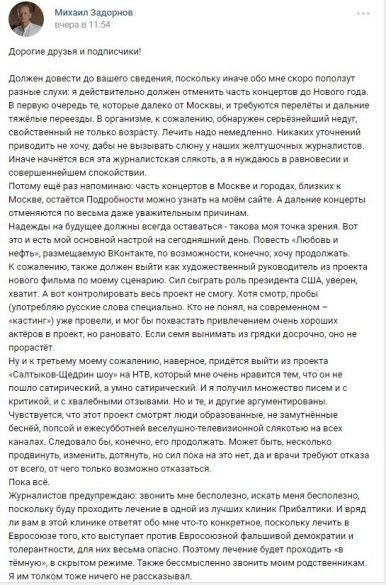 Задорнов_2