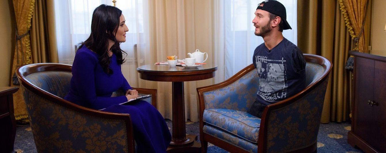 О чем рассказал Ник Вуйчич ведущей ТСН Соломии Витвицкой в эксклюзивном интервью. Видео
