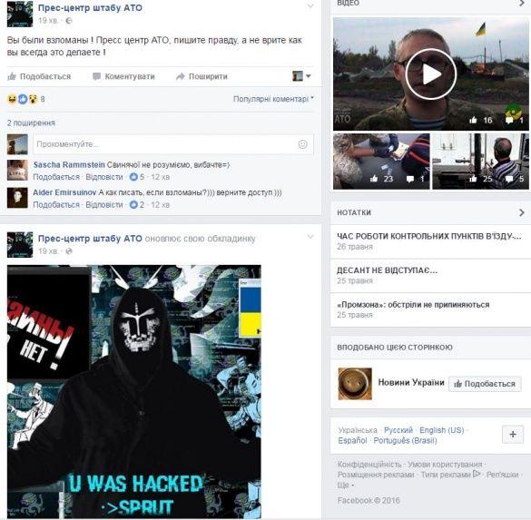 Сторінку штабу АТО зламали_3