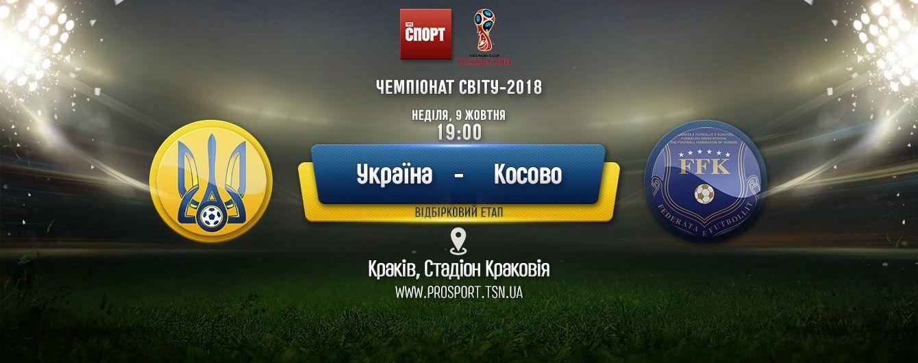 Украина - Косово - 3:0. Онлайн-трансляция матча отбора ЧМ-2018