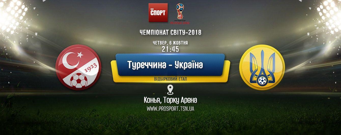 Турция - Украина - 2:2. Онлайн-трансляция матча отбора ЧМ-2018